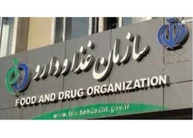سازمان غذا و دارو: دارو های مکشوفه در عراق، ایرانی نبوده است